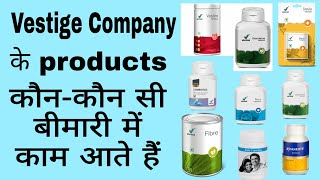 Download Vestige Products kon konsa bimari me use hota he / Vestige productsकिस बीमारी में काम आते है Video