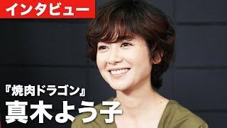 Download 真木よう子、撮影中に突然涙が…映画『焼肉ドラゴン』単独インタビュー Video