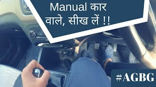 Download How to Shift gears Without Using Clutch | #AGBG Video