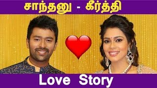 Download சாந்தனு கீர்த்தி Love Story | Tamil Cinema News | Kollywood News | Latest Seithigal Video