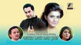 Download Joler Tole Kar Chaya | Shajal, Tanjin Tisha | Telefilm | Maasranga TV | 2018 Video