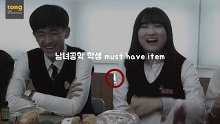 Download [청춘리포트] #must have item 각 학교 를 상징하는 소품 (여고,남고,공학) Video