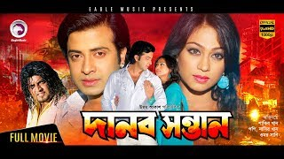 Download Danob Sontan | New Bangla Movie 2018 | Shakib Khan, Popy, Omar Sani | Shakib Hit Movie Video