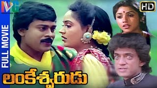 Download Lankeshwarudu Telugu Full Movie | Chiranjeevi | Radha | Mohan Babu | Revathi | Indian Video Guru Video