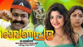 Download Mohanlal Movie രാവണപ്രഭു | Revathi |Ravanaprabhu Full Malayalam Movie| #Malayalam movie online Video