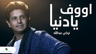 Download Turki ... Ouf Ya Denya - With Lyrics   تركي ... اووف يا دنيا - بالكلمات Video