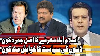 Download Center Stage With Rehman Azhar - Hamid Mir Special - 24 November 2017 - Express News Video