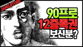 Download 【던파】 90프로 12증폭권 보신분?? Video
