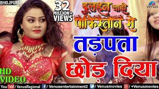 Download तड़पता छाेड़ दिया   Tadapta Chhod Diya   Latest Bhojpuri Song 2017   Pradeep Pandey Chintu Video