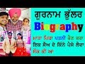 Download Gurnam Bhullar Family Biography in Punjabi | Parents Father Mother | Wife | Married Or Not | Diamond Video