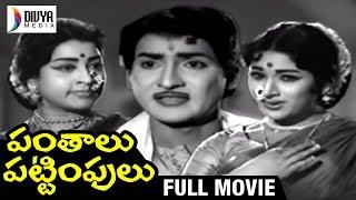 Download Panthalu Pattimpulu Telugu Full Movie | Shoban Babu | Vanisri | Gummadi | Pendyala | Divya Media Video