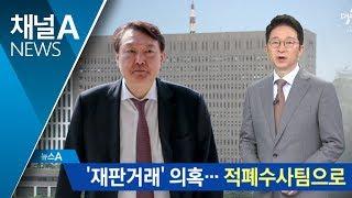 Download '재판 거래 의혹' 적폐수사팀에…검찰, 대법원 수사 Video