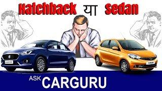 Download Hatchback or Sedan, मेरे लिए कौन सी बेहतर? Hatchback from Maruti, skoda, Volkswagen, Ford or Tata Video