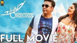 Download Uttama Villain - Full Tamil Movie | Kamal Hassan | K Balachander | Andrea Jeremiah | Pooja Kumar Video