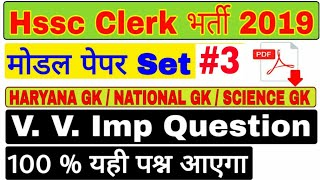Download HSSC clerk new vacancy 2019 Model paper 3|Haryana GK, National GK, Science GK| Haryana clerk 4858 पद Video