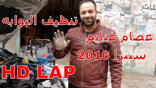 Download الطريقه الصحيحه لتنظيف البوابه نيسان سنترا 2016 مع عصام غنايم Video