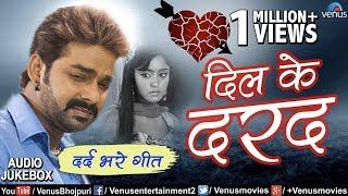 Download Dil Ke Darad - दिल के दरद - Bhojpuri Superhits Songs - Audio Jukebox - Latest Bhojpuri Sad Songs Video