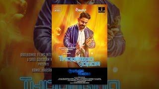Download Thoongaa Vanam Video