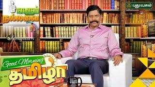 Download தோல்வி | Naalum Nallavai | Good Morning Tamizha | 04/10/2016 | PUTHUYUGAM TV Video