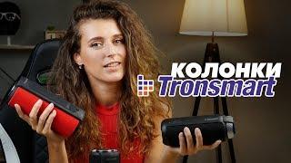 Download Выбираем портативные колонки Tronsmart Video