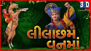 Download Lilachham Vanma (In The Greenwoods) - 3D Animation Video