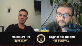Download Ихтамнет и за 3 дня до Киева. Смотреть всем! Мышебратья - Вата Шоу Video