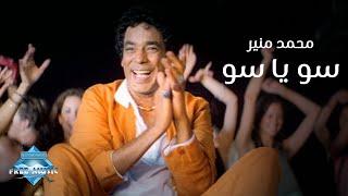 Download Mohamed Mounir - So Ya So (Music Video)   (محمد منير- سو يا سو (فيديو كليب Video