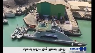 Download Iran made IRGC fast cruising SWATH vessel with Helicopter pad dubbed Martyr Nazeri in Persian Gulf Video