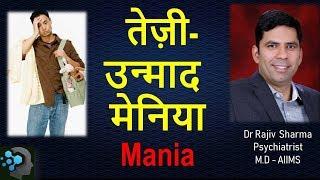 Download What is Mania/तेज़ी- मैनिया क्या है? Dr Rajiv Sharma Psychiatrist in Delhi Video