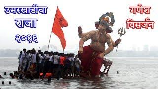 Download Umarkhadi cha Raja Visarjan 2016 : Mumbai Ganesh Chaturthi | Mumbai Attractions Video