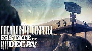 Download Пасхалки и Секреты State of Decay Video