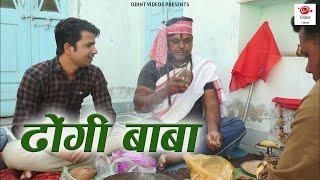Download मगा महाराज। ढोंगी बाबा। Rajasthani Comedy । Maga Ram & Om Sharma Comedy Video