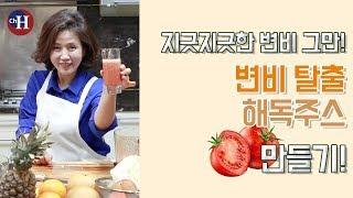 Download 김소형 한의사의 변비 탈출 해독주스 레시피 Video