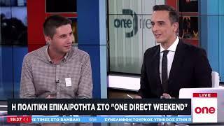 Download Μιχάλης Κριθαρίδης - One Channel 21/09/2019 Video