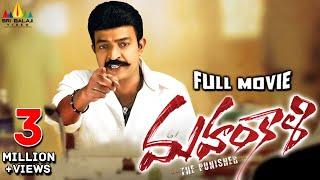 Download Mahankali Telugu Full Movie | Latest Telugu Full Movies | Rajasekhar, Madhurima Video