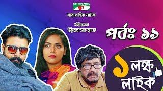 Download Ek Lokkho Like | এক লক্ষ লাইক | Episode 19 | Drama Serial | Afran Nisho | Shokh | Channel i TV Video