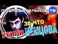 Download За что убили Немцова? (Познавательное ТВ, Артём Войтенков) Video