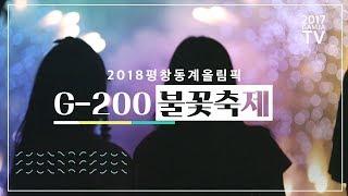 Download 2018 평창동계올림픽 G-200 불꽃축제 - 축제편 ( 춘천불꽃축제 ) Video