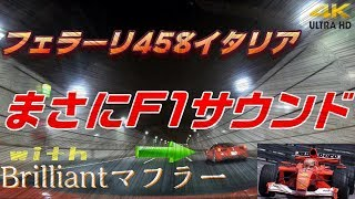 Download これぞまさにF1サウンド!!!フェラーリ458イタリア with brilliantマフラー (Ferrari) Video