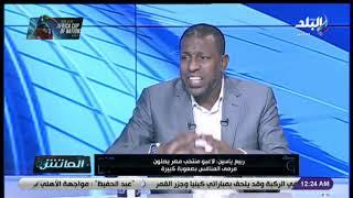 Download ربيع ياسين: لاعبو منتخب مصر كانوا رجالة في مباراة مالي Video