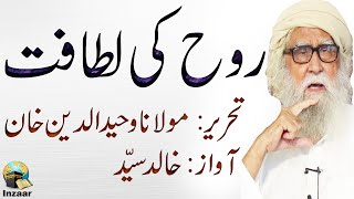 Download ROH KI LATAFAT , Book ″ Quran ka Matloob Insaan″ Video