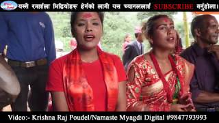Download मिलन विश्वकर्माकाे सुरिलाे स्वर पन्चेबाजामा । New Panche Baja At Chhapa Myagdi 2075 Video