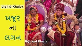 Download Khajur na lagan - ખજૂર ના લગન. - jigli khajur new comedy video Video