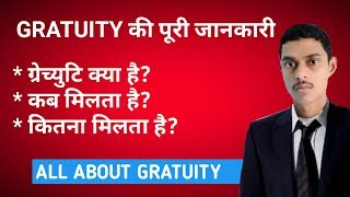 Download what is gratuity || how to calculate gratuity,gratification, Video