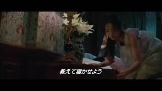"Download パク・チャヌク監督『お嬢さん』""お嬢さまと侍女の初めての夜""本編映像 Video"