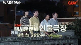 Download 영화 '택시운전사 (A Taxi Driver, 2017)' 비하인드 - CGV 페이스북 단독공개 메이킹 영상 Video
