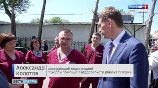 Download В Перми обновили парк машин скорой помощи Video