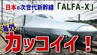 Download 【海外衝撃】「日本の次世代新幹線「ALFA-X」に海外から羨望の眼差し!海外「かっこいい!」【海外の反応】【日本人も知らない真のニッポン】 Video