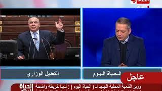Download الحياة اليوم - هاتفيا اللواء / أبو بكر الجندي وزير التنمية الجديد : أشكر القيادة السياسية على ثقتها Video