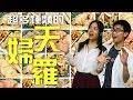Download 惊奇日本:日本天婦羅真多樣【日本の天ぷら種類が多い!】ビックリ日本 Video